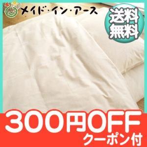 メイドインアース オーガニック 大人用布団シングル 平織り掛けふとんカバー (茶) 寝具 布団 オーガニックコットン natural-living