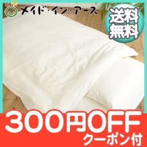 メイドインアース オーガニック 大人用布団シングル 平織り掛けふとんカバー (きなり) 寝具 布団 オーガニックコットン natural-living
