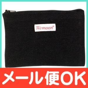Wemoon (ウィムーン) 布ナプキン携帯ケース ブラック(ジッパー付)|natural-living