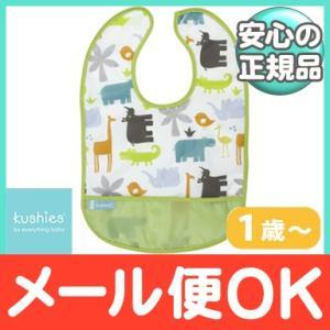 クーシーズ クリーンビブ ポケット付き (1歳〜) ホワイトサファリ お食事エプロン natural-living