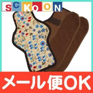 Sckoon (スクーン) 布ナプキン ナイトサイズ ココアカラー パッド2枚付き (ガーデニア) natural-living