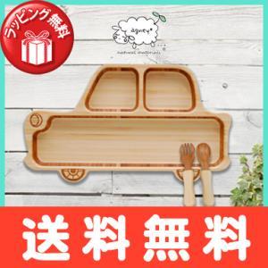 アグニー agney くるまプレートセット 天然竹素材 バンブー ベビー食器 子ども用食器 食育|natural-living