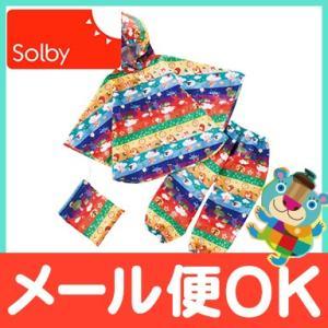 Solby ソルビィ ぱんちょ お天気しましま 90cm レインコート レインポンチョ|natural-living