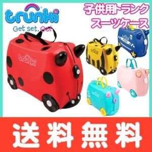 トランキ TRUNKI ライドオン トランキ ぷくぷくステッカー付き 子供用トランク スーツケース natural-living