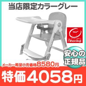 スマートローチェア グレー 日本育児 ローチェア ブースターシート 折りたたみ式|natural-living