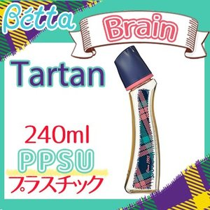 Betta ドクターベッタ 哺乳びん ブレイン 240ml タータンチェック ネイビー×ピンク (プラスチック PPSU製) natural-living