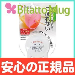 ビタットマグ (Bitatto Mug) こぼれないコップのフタ クリア シリコン フタ natural-living