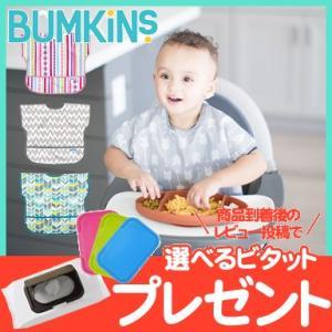 バンキンス (Bumkins) ジュニアビブ 1〜3歳 natural-living