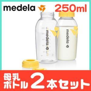 メデラ 母乳ボトル 250ml 2本セット 哺乳瓶 替えボトル 搾乳 授乳