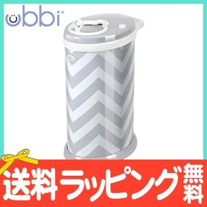 ウッビー Ubbi インテリア おむつペール グレーシェブロン おむつ ゴミ箱 オムツ ゴミ箱