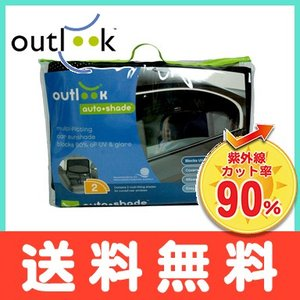 Outlook (アウトルック) オートシェード 角丸ドア用 Twin 2枚入 サンシェード|natural-living