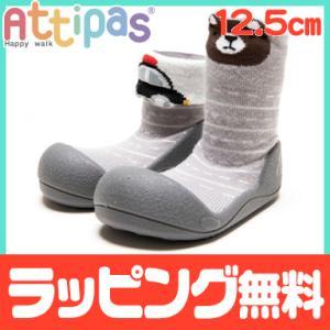 Attipas (アティパス) Two Style グレイ 12.5cm 2way ベビーシューズ ファーストシューズ トレーニングシューズ|natural-living