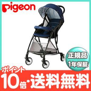 ピジョン ビングル BB0 マリンネイビー b型ベビーカー pigeon Bingle 軽量 コンパクト|ナチュラルリビング ママ・ベビー
