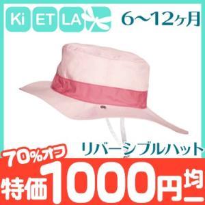 KiETLA キエトラ ハット 6〜12ヵ月 パナマピンク キッズ用帽子 UVカット リバーシブル|natural-living