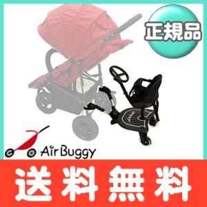 AirBuggyCoco (エアバギーココ) ココ専用 2ウェイボード 2way board ベビー...