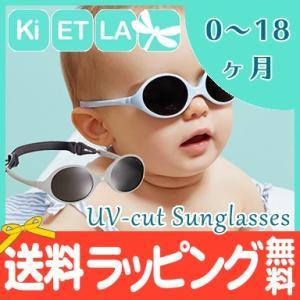 KiETLA キエトラ サングラス 0〜18ヵ月 ベビー用サングラス UVカット|natural-living