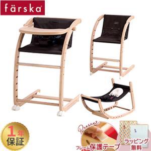 ファルスカ farska スクロールチェアプラス ブラウン ベビーチェア ロッキングチェア 子供用椅子 大人まで natural-living