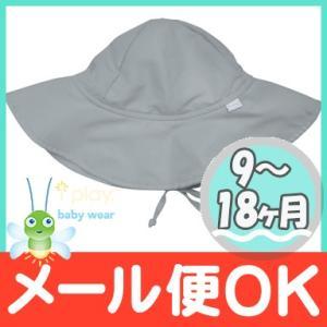i play サンハット グレー 9〜18ヵ月 キッズ用帽子 日焼け防止|natural-living