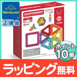 ボーネルンド (BorneLund) ジムワールド社 マグフォーマー ベーシックセット 14 マグネット/ブロック/磁石/パズル/知育玩具/つながるブロック|natural-living