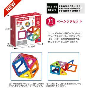 ボーネルンド (BorneLund) ジムワールド社 マグフォーマー ベーシックセット 14 マグネット/ブロック/磁石/パズル/知育玩具/つながるブロック|natural-living|02