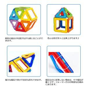 ボーネルンド (BorneLund) ジムワールド社 マグフォーマー ベーシックセット 14 マグネット/ブロック/磁石/パズル/知育玩具/つながるブロック|natural-living|03
