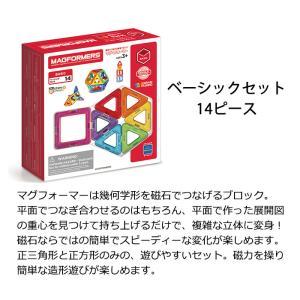 ボーネルンド (BorneLund) ジムワールド社 マグフォーマー ベーシックセット 14 マグネット/ブロック/磁石/パズル/知育玩具/つながるブロック|natural-living|04