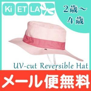 KiETLA キエトラ ハット 2歳〜4歳 パナマピンク キッズ用帽子 UVカット リバーシブル|natural-living