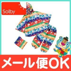 Solby ソルビィ ぱんちょ お天気しましま 100cm レインコート レインポンチョ|natural-living