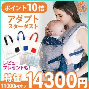 [最新] エルゴベビー アダプト スターダスト 新生児から Ergobaby adapt 抱っこひも [落下防止ウエストベルト付][SG基準]|natural-living