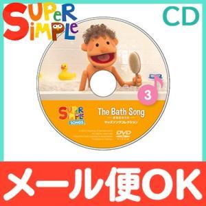 スーパー シンプル ソングス the bath song お風呂のうた CD super simpl...