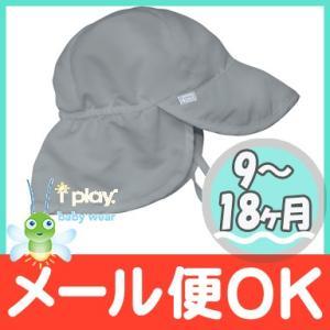 i play フラップハット グレー 9〜18ヵ月 キッズ用帽子 日焼け防止 首まで|natural-living