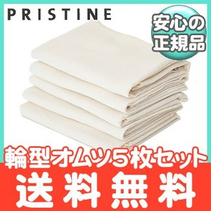 PRISTINE (プリスティン) ドビー織 輪型オムツ5枚セット 布おむつ おしめ 5枚セット|natural-living