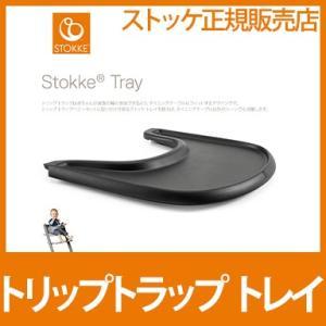 ストッケ トリップトラップ トレイ ブラック STOKKE TRIPP TRAPP ハイチェア オプ...