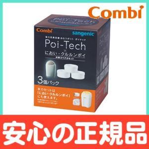 コンビ 強力防臭抗菌おむつポット ポイテック スペアカセット3個パック|natural-living