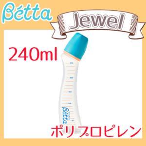 ベッタ 哺乳瓶 ジュエル 240ml (プラスチック) Betta ドクターベッタ 哺乳びん|natural-living