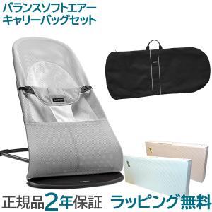 ベビービョルン バウンサー バランス ソフト Air シルバー/ホワイト キャリーバッグセット
