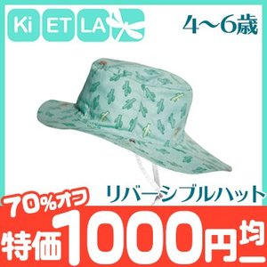 KiETLA キエトラ ハット 4歳〜6歳 サボテン キッズ用帽子 UVカット リバーシブル|natural-living