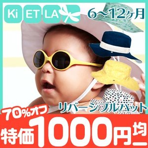 KiETLA キエトラ ハット 6〜12ヵ月 キッズ用帽子 UVカット リバーシブル|natural-living