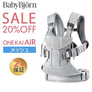 BabyBjorn(ベビービョルン) ベビーキャリア ONE KAI Air シルバー  【新ラウン...