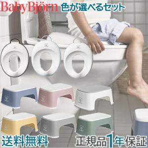 BabyBjorn(ベビービョルン) トイレットトレーナー&ステップセット (ホワイト&ブラック) トイレトレーナー/補助便座/踏み台|natural-living
