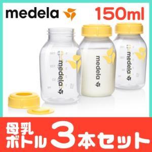 メデラ 母乳ボトル 150ml 3本セット 哺乳瓶 替えボトル 搾乳 授乳