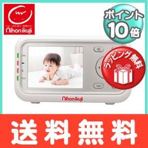 日本育児 デジタルカラースマートビデオモニター3 ベビーモニター 音声モニター|natural-living