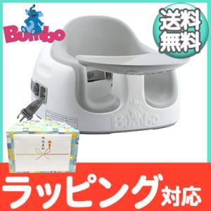 バンボ (Bumbo) バンボマルチシート グレー 3点式座席ベルト・大人用イス固定ベルト付き バンボチェア/ベビーチェア|natural-living