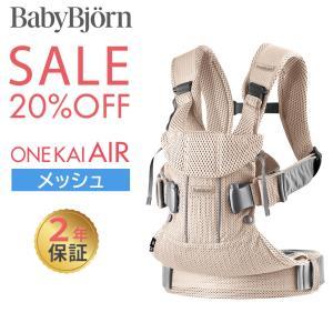 BabyBjorn(ベビービョルン) ベビーキャリア ONE KAI Air パーリーピンク  【新...