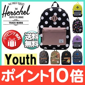 HERSCHEL(ハーシェル) HERITAGE Youth ヘリテージ(ユース) プリント柄 リュックサック バックパック/塾/遠足/旅行用 natural-living