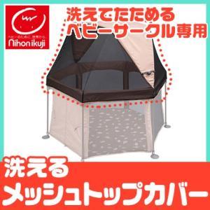 日本育児 洗えてたためるベビーサークル専用 洗えるメッシュトップカバー フォレスト
