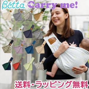 ベッタ (Betta) 新キャリーミー!プラス...の関連商品2