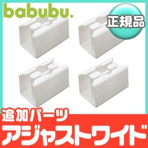 バブブ babubu アジャストワイド 追加パーツ ベビーサークル プレイペン パーテション