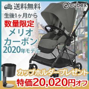 特価 cybex MELIO CARBON サイベックス メリオ カーボン ソーホーグレイ 2020...