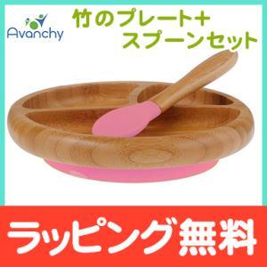アバンシー Avanchy 竹のプレート+スプーンセット ピンク 吸盤付き 離乳食 食器セット 竹食...